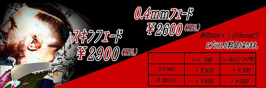 スキンフェード 0.4mmフェード